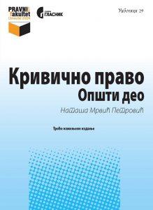 krivicno-pravo_opsti-deo-iii-izdanje_korica