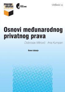 osnovi-medjunarodnog-privatnog-prava-viii-izdanje
