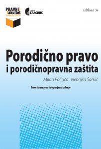 porodicno-pravo-iii-izdanje