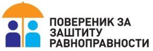 logo-poverenik-za-zastitu-ravnopravnosti