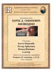 Promocija knjige Đorđa D. SibinovićaNIZVODNO