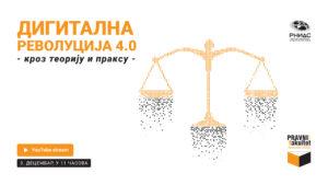 "Konferencija ""Digitalna revolucija 4.0: kroz teoriju i praksu"" 3. decembra onlajn"